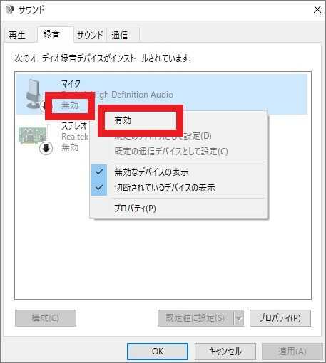 パソコンでマイクが使えない・認識しない場合の対処法-6
