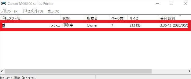 印刷待ちデータを削除する方法4