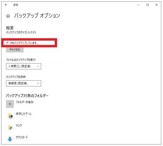 パソコンのデータをバックアップする方法【Windows10版】-9