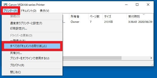 印刷待ちデータを削除する方法5