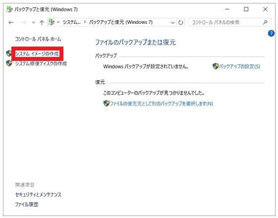 パソコンのデータをバックアップする方法【Windows10版】-13