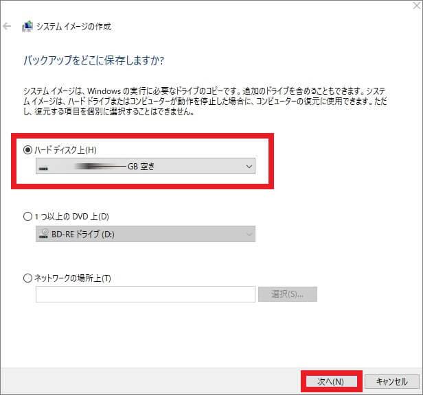 パソコンのデータをバックアップする方法【Windows10版】-14