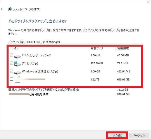 パソコンのデータをバックアップする方法【Windows10版】-15