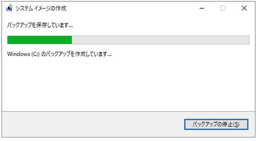 パソコンのデータをバックアップする方法【Windows10版】-17