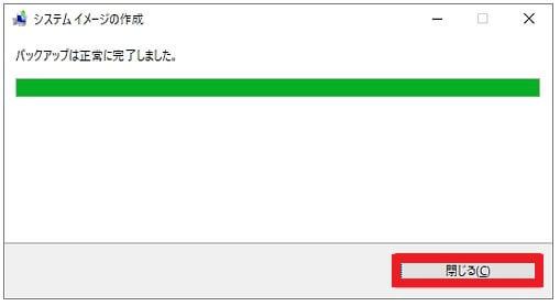パソコンのデータをバックアップする方法【Windows10版】-19