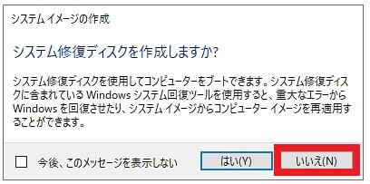 パソコンのデータをバックアップする方法【Windows10版】-18