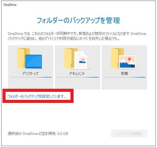 パソコンのデータをクラウドにバックアップする方法-19