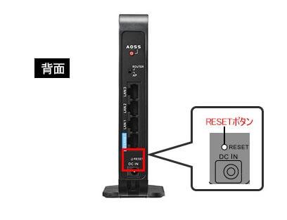Wi-Fi(無線LAN)ルーターを初期化する