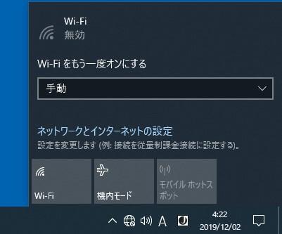 パソコンとプリンタの接続を確認する-タスクバーから変更する場合3