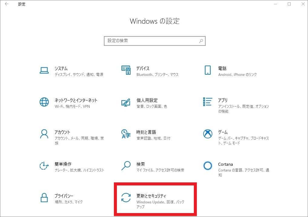 パソコンのデータをバックアップする方法【Windows10版】-2