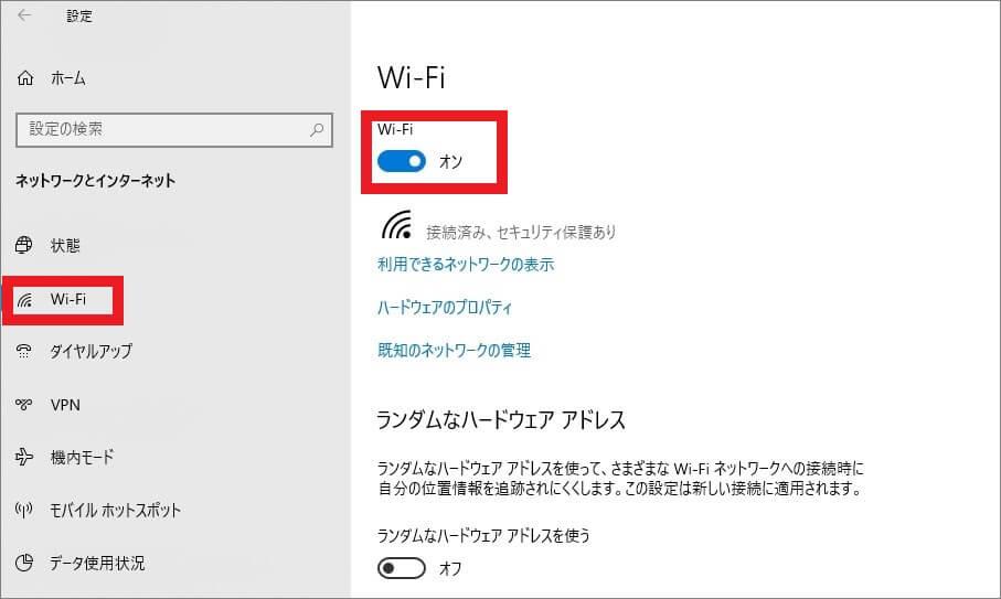 パソコンとプリンタの接続を確認する-設定画面から変更する場合3