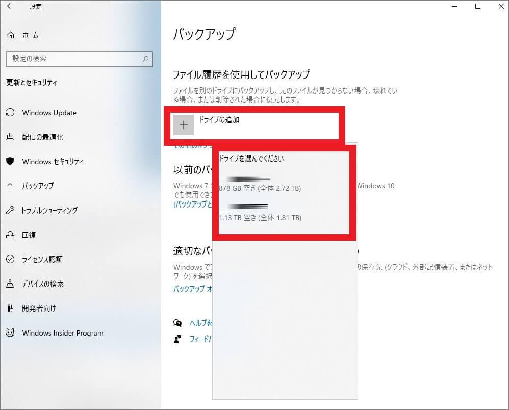 パソコンのデータをバックアップする方法【Windows10版】-4