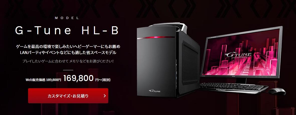 オンラインゲームで使用できるパソコンの種類-3
