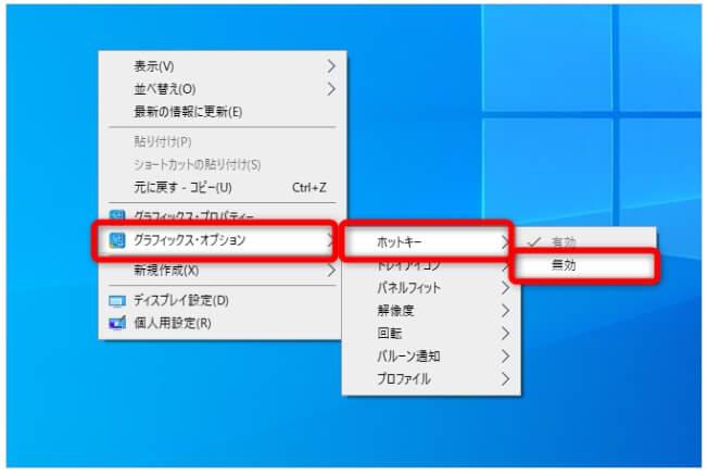誤ってパソコン画面を横向きに表示させないための設定-2