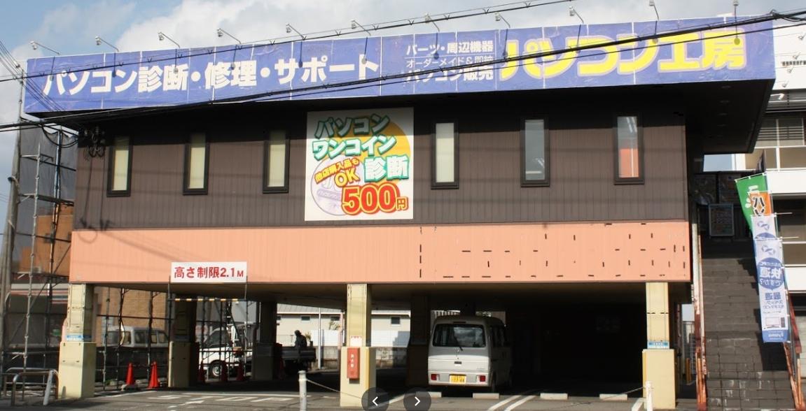 パソコン工房 和歌山店 店舗外観