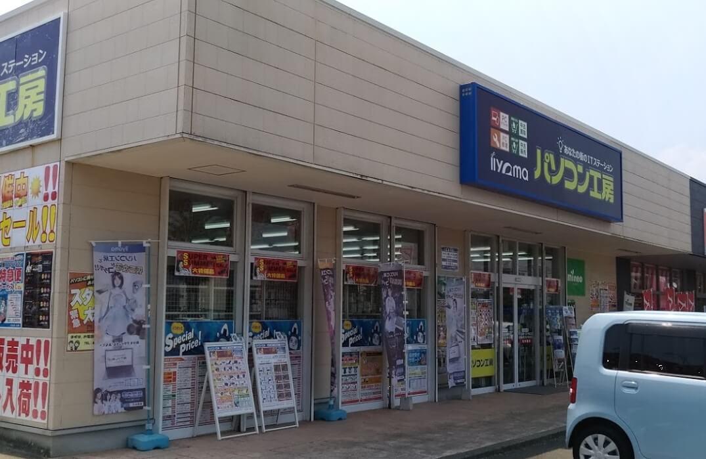 パソコン工房 宮崎店