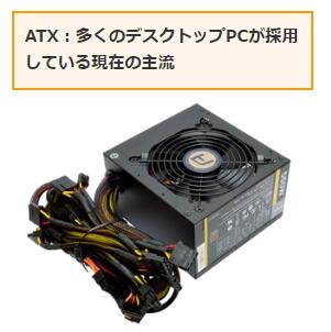 一般的な電源ユニット『ATX』