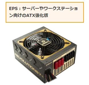 強化版の電源ユニット『EPS』