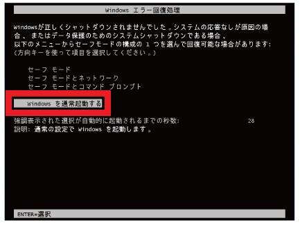 黒い画面+「Windowsエラー回復処理」画面