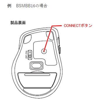 パソコンのマウスの接続設定方法-8