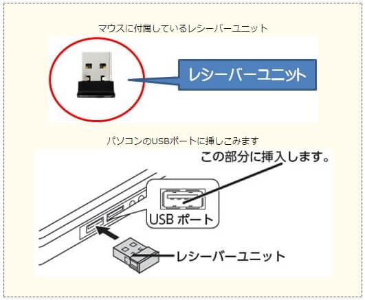 パソコンのマウスの接続設定方法-12