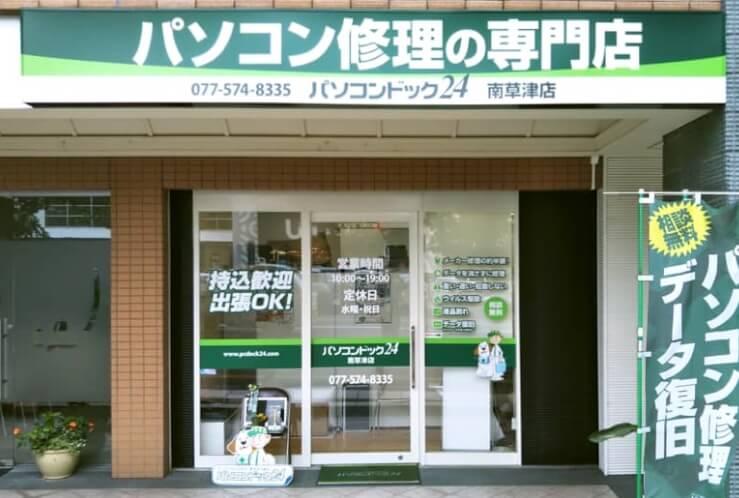 パソコンドック24 南草津店