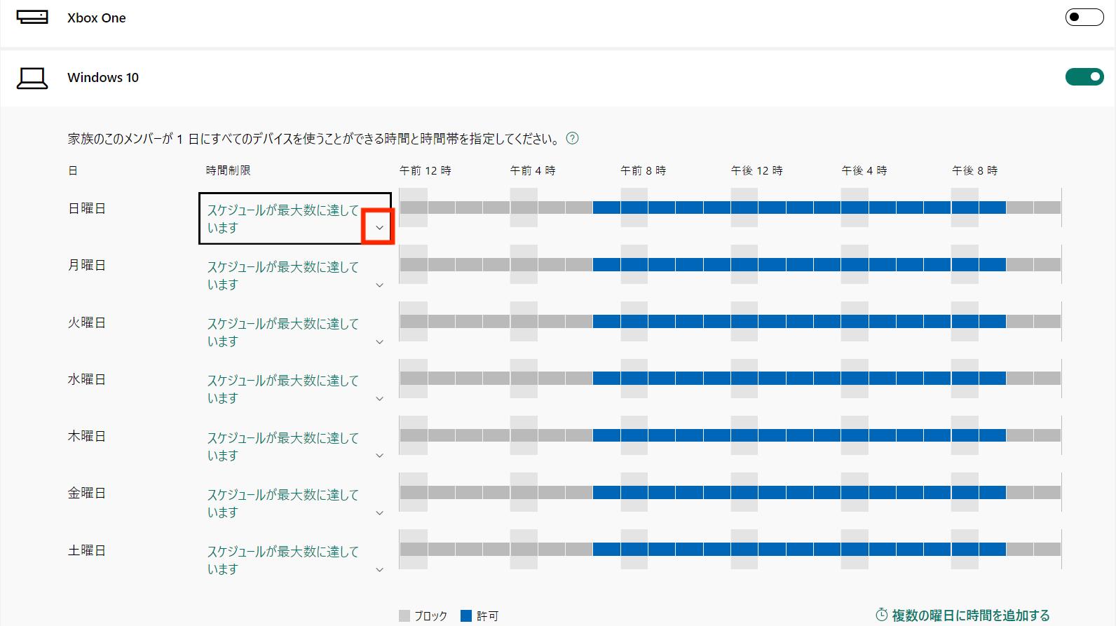 【Windows】ファミリー機能の使い方6