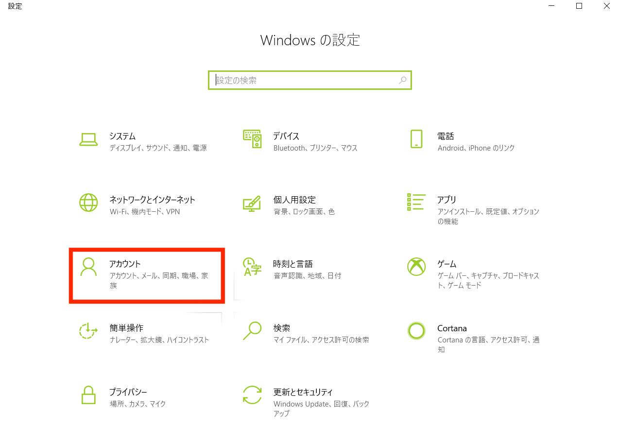 【Windows】ファミリー機能の使い方1