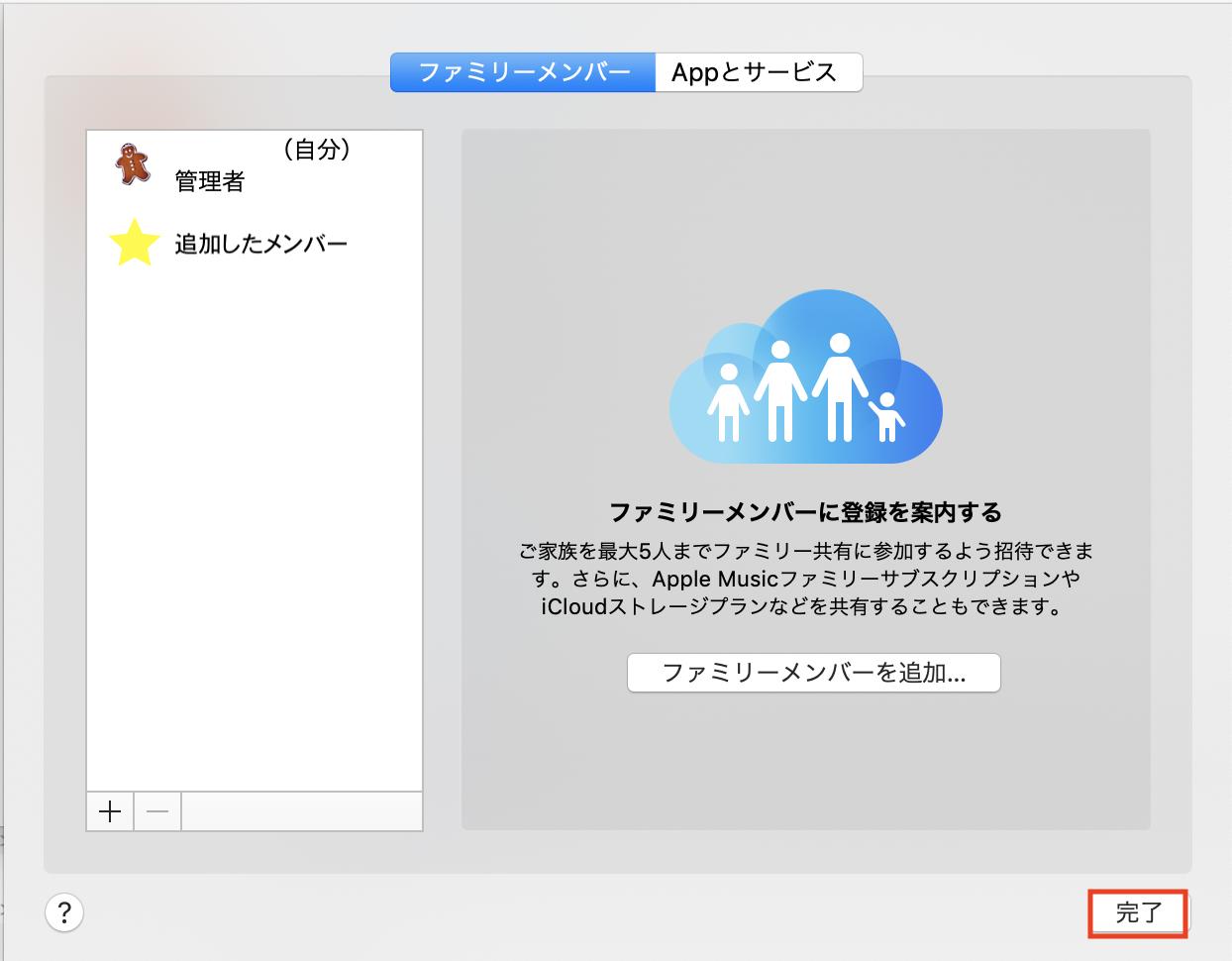 Macのファミリー共有の設定方法9