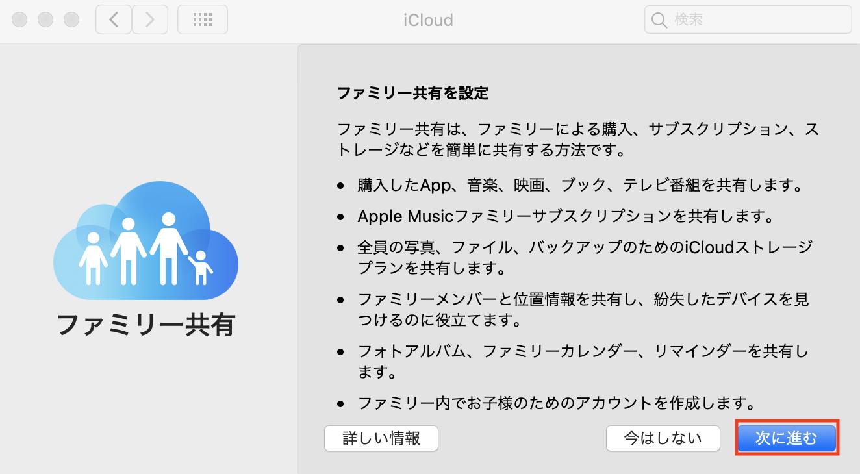 Macのファミリー共有の設定方法2