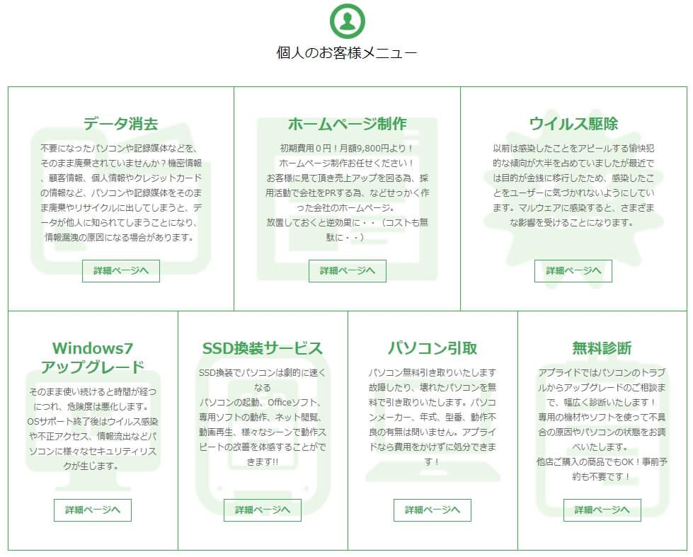 アプライド熊本店 修理費用詳細