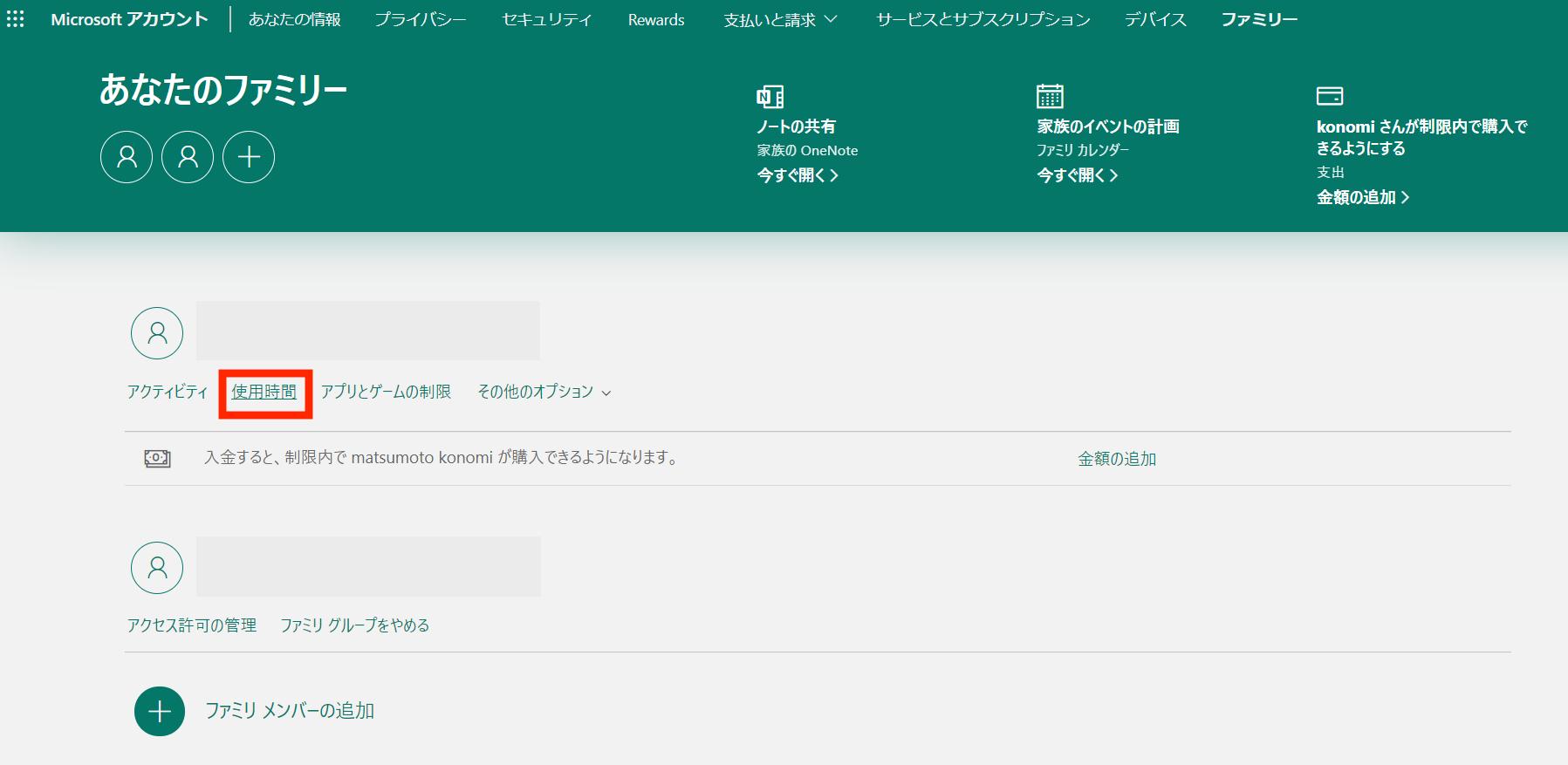 【Windows】ファミリー機能の使い方4