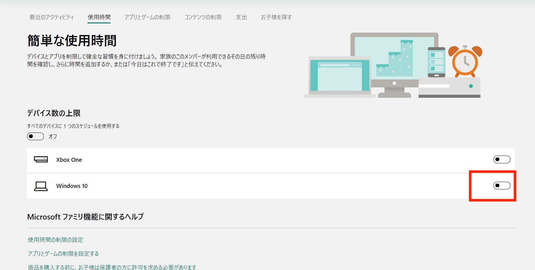 【Windows】ファミリー機能の使い方5