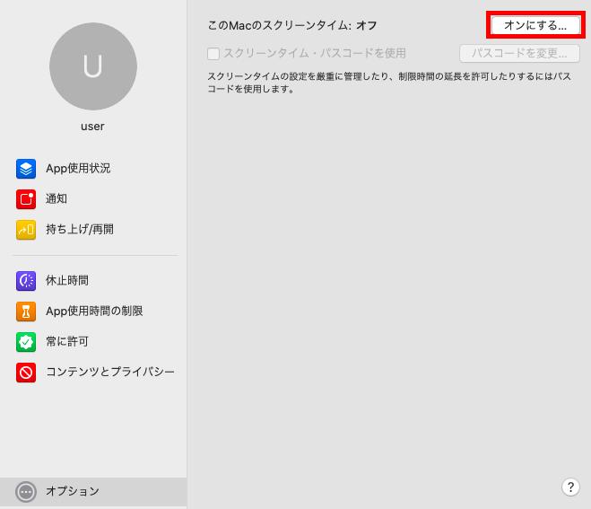Mac スクリーンタイム機能の時間制限方法3