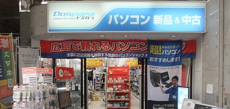 ドスパラ 広島店 店舗情報