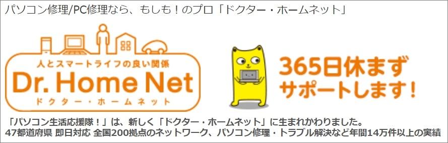 ドクター・ホームネット 札幌店