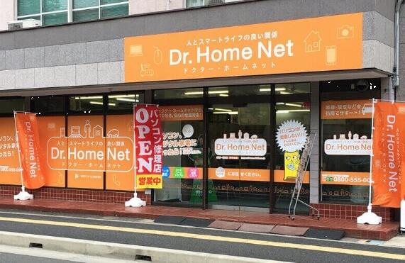 ドクター・ホームネット 千葉中央店 店舗外観