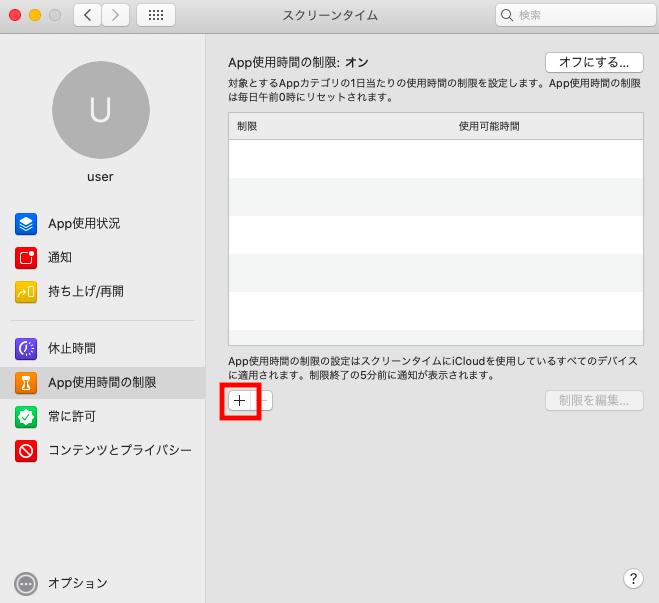『App使用時間の制限』:アプリの1日あたりの使用時間を制限したい場合