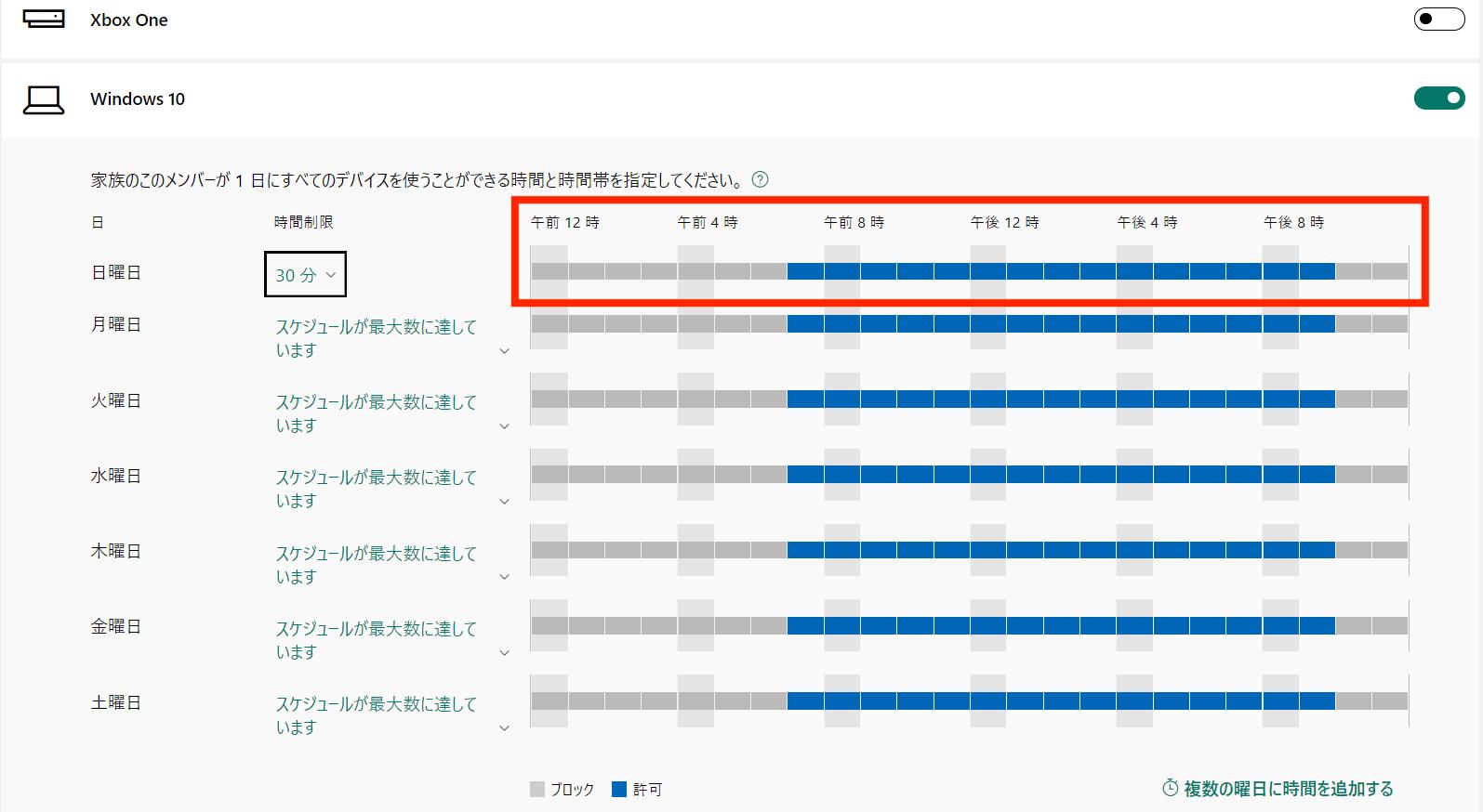 【Windows】ファミリー機能の使い方8