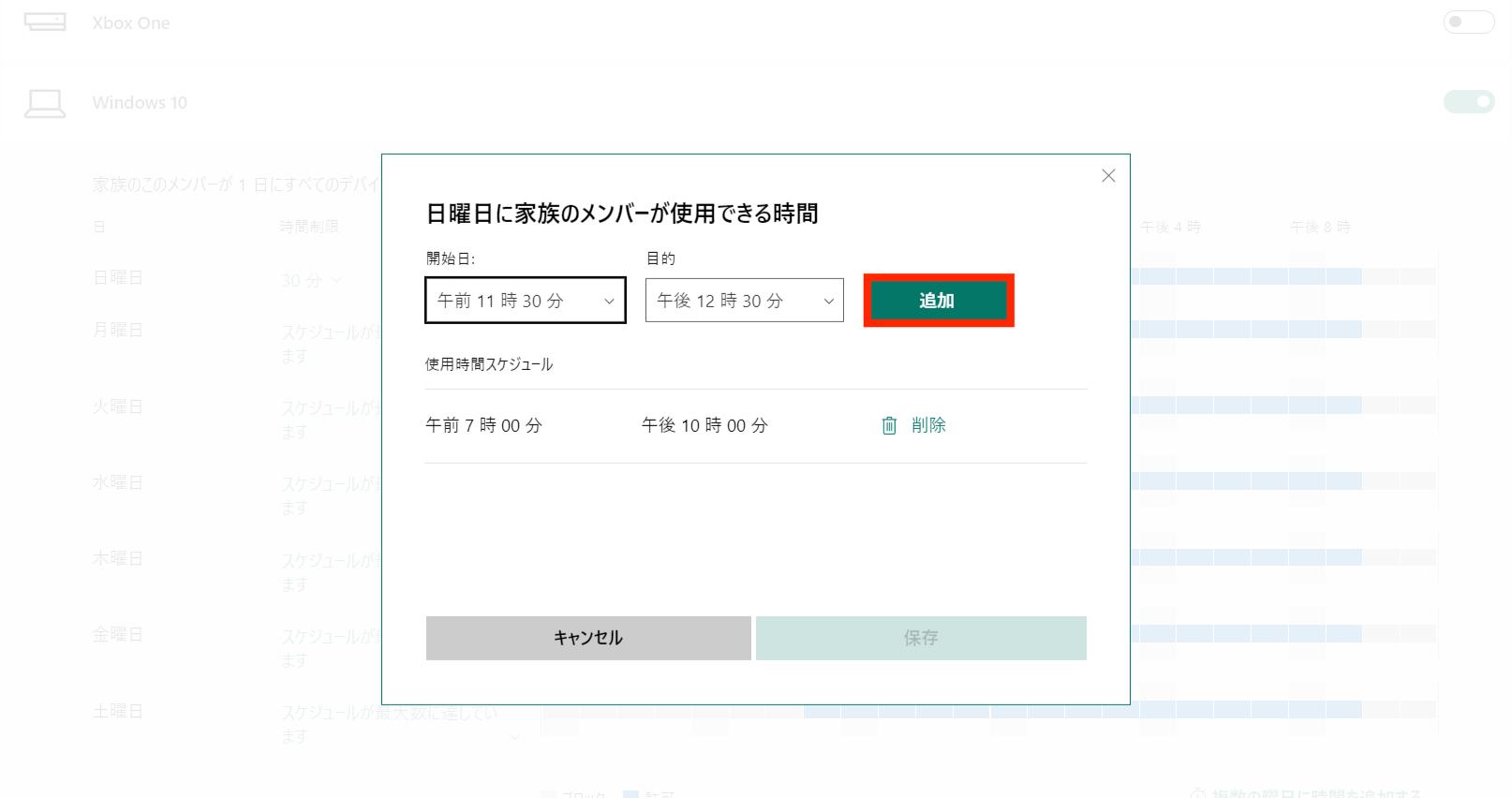 【Windows】ファミリー機能の使い方9