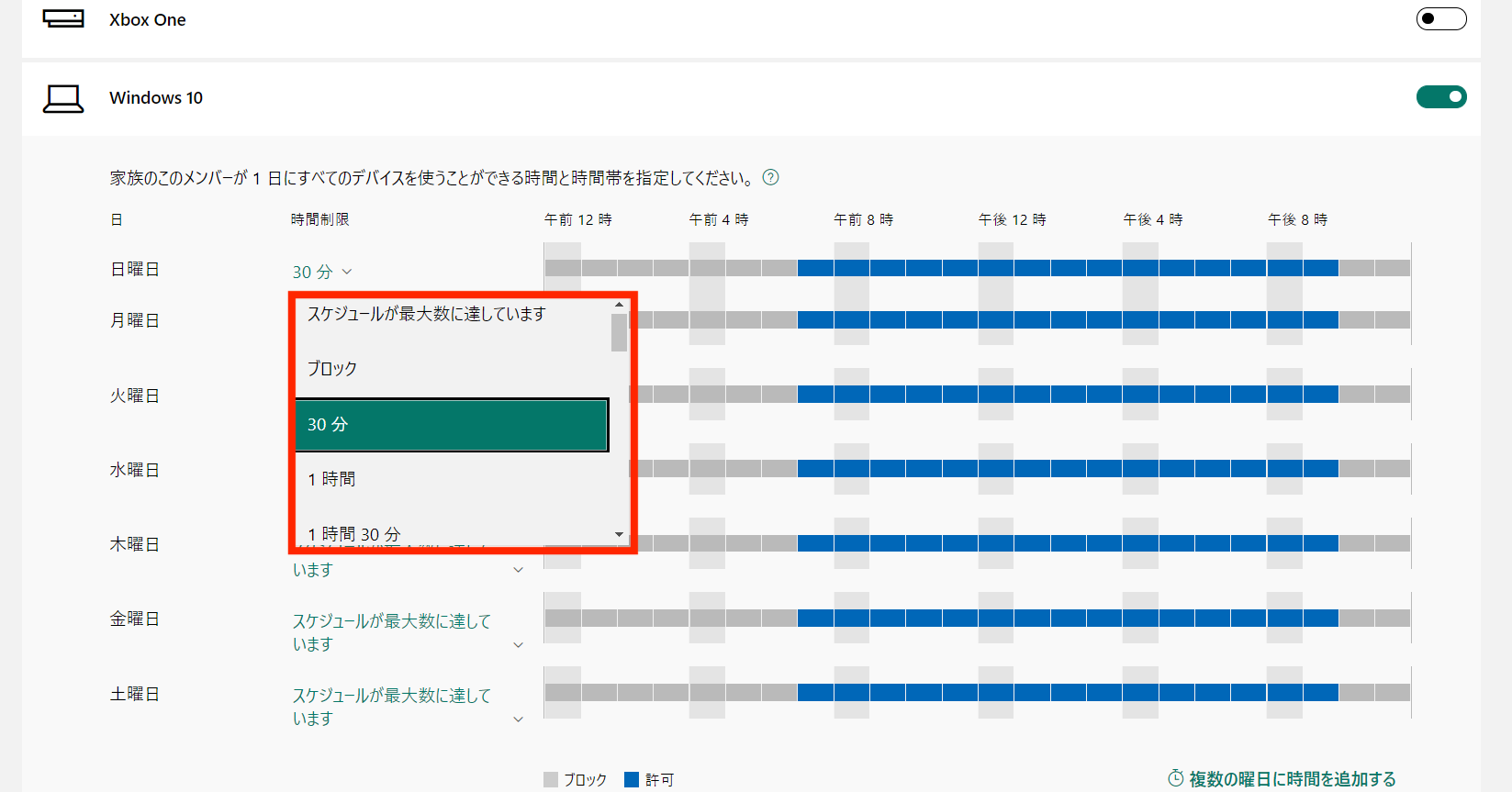 【Windows】ファミリー機能の使い方7