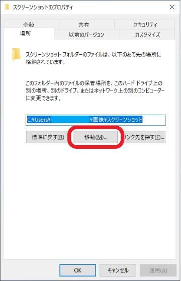 スクリーンショットの保存先を変更する方法-2