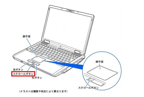 パソコンのタッチパッドとスクロール操作について-2
