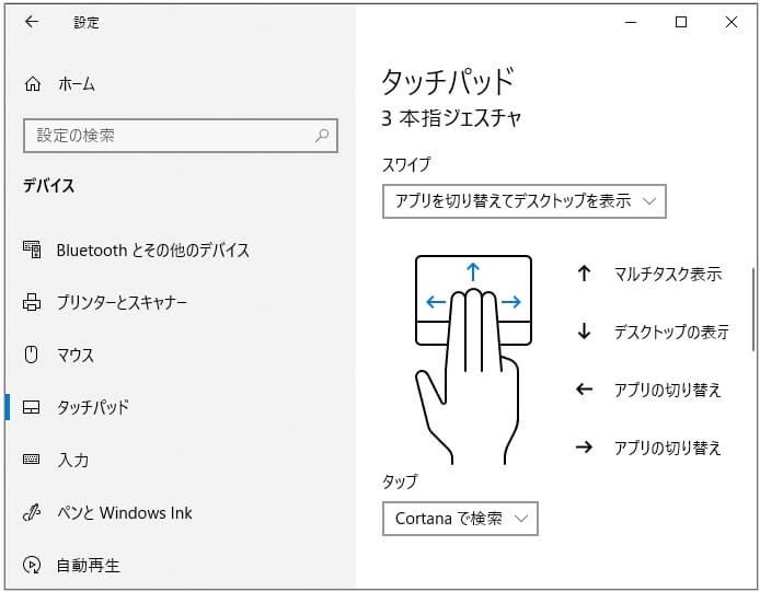 パソコンのタッチパッドとスクロール操作について-4