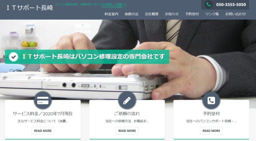 ITサポート長崎