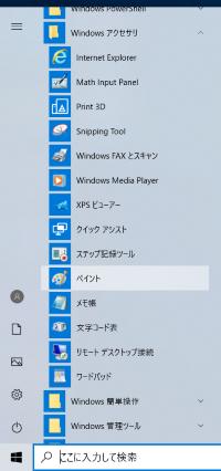 Windowsアクセサリのペイントソフト-操作方法1