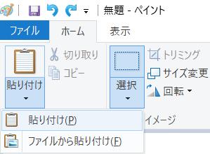 Windowsアクセサリのペイントソフト-操作方法2