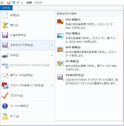 Windowsアクセサリのペイントソフト-操作方法3