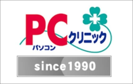 PCクリニック