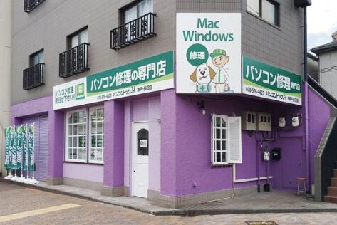 パソコンドック24 神戸・長田店 店舗外観